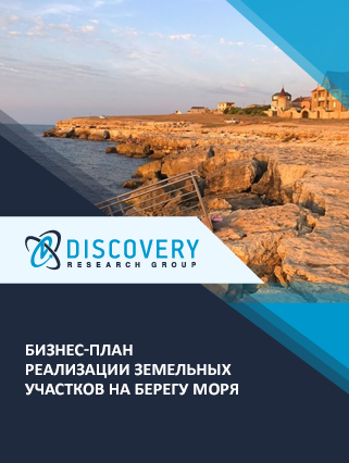 Бизнес-план реализации земельных участков на берегу моря