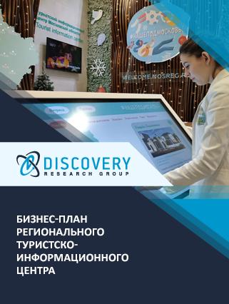 Бизнес-план регионального туристско-информационного центра