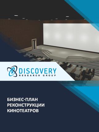 Бизнес-план реконструкции кинотеатров