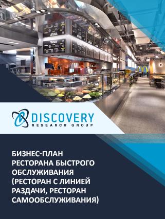 Бизнес-план ресторана быстрого обслуживания (ресторан с линией раздачи, ресторан самообслуживания)