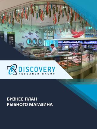 Бизнес-план рыбного магазина