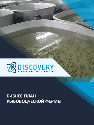 Бизнес-план рыбоводческой фермы