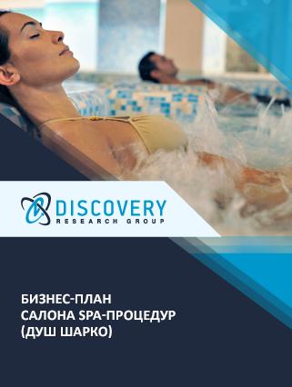 Бизнес-план салона spa-процедур (душ шарко)