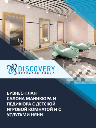 Бизнес-план салона маникюра и педикюра с детской игровой комнатой и с услугами няни