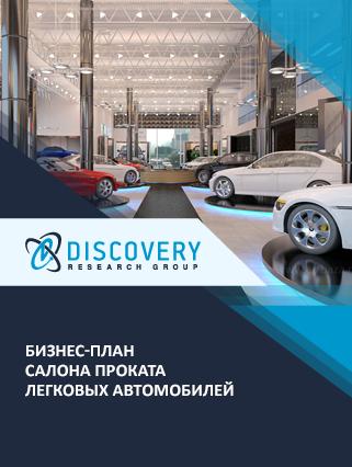 Бизнес-план салона проката легковых автомобилей