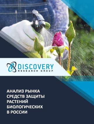 Маркетинговое исследование - Анализ рынка средств защиты растений биологических в России