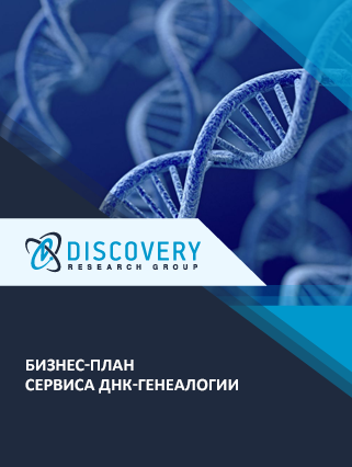 Бизнес-план сервиса ДНК-генеалогии
