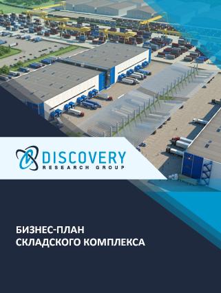 Маркетинговое исследование - Бизнес-план складского комплекса (склада)