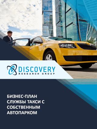 Бизнес-план службы такси с собственным автопарком