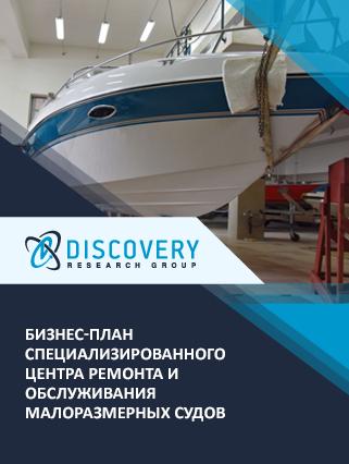 Бизнес-план специализированного центра ремонта и обслуживания малоразмерных судов
