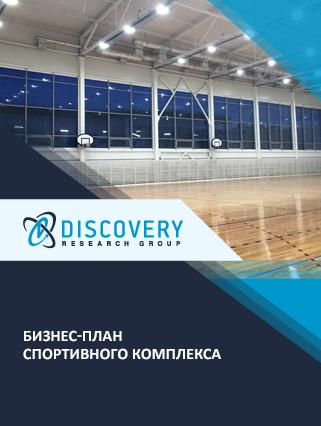 Маркетинговое исследование - Бизнес-план спортивного комплекса