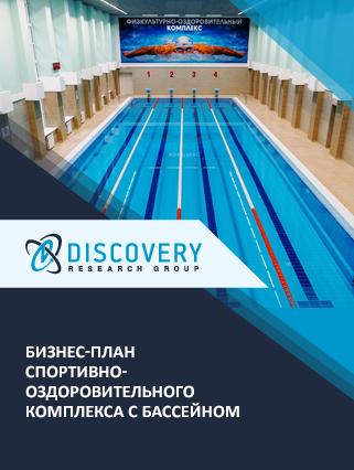 Бизнес-план спортивно-оздоровительного комплекса с бассейном