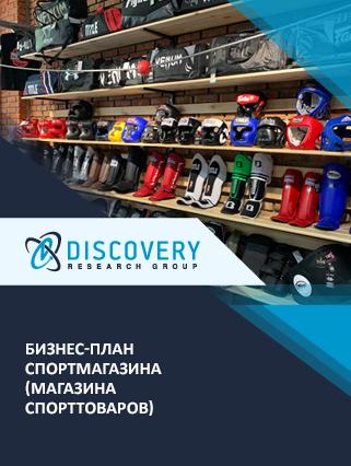 Бизнес-план спортмагазина (магазина спорттоваров)