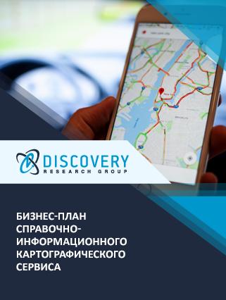 Бизнес-план справочно-информационного картографического сервиса