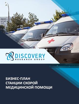 Бизнес-план станции скорой медицинской помощи