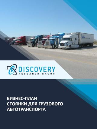 Бизнес-план стоянки для грузового автотранспорта
