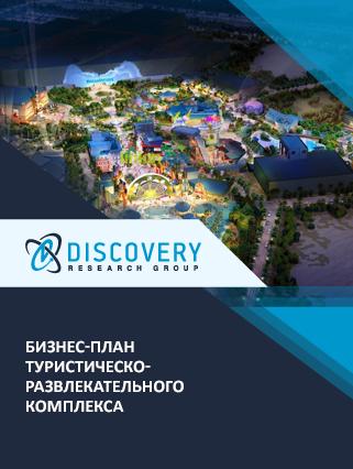 Бизнес-план туристическо-развлекательного комплекса