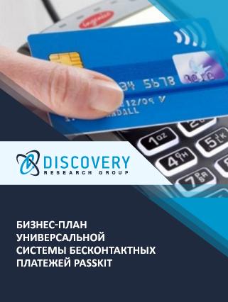 Бизнес-план универсальной системы бесконтактных платежей passkit