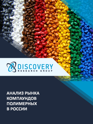 Маркетинговое исследование - Анализ рынка компаундов полимерных в России