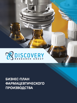 Бизнес-план фармацевтического производства