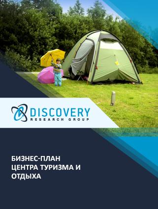 Бизнес-план центра туризма и отдыха