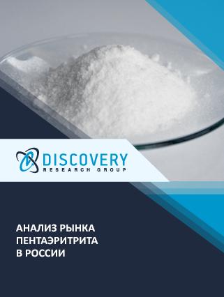 Анализ рынка пентаэритрита в России