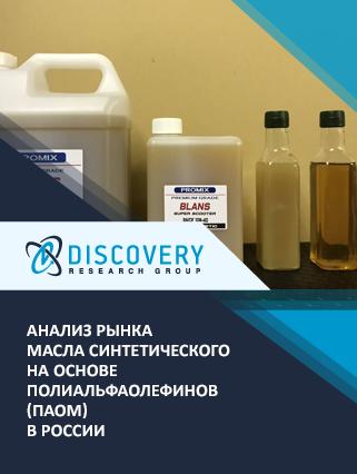 Маркетинговое исследование - Анализ рынка масла синтетического на основе полиальфаолефинов (ПАОМ) в России