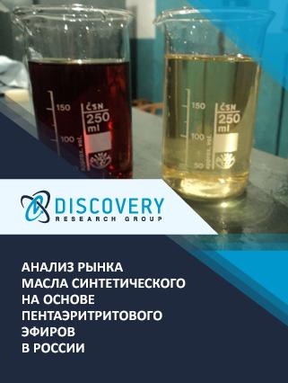 Маркетинговое исследование - Анализ рынка масла синтетического на основе пентаэритритового эфиров в России