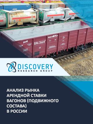 Маркетинговое исследование - Анализ арендной ставки вагонов (подвижного состава) в России