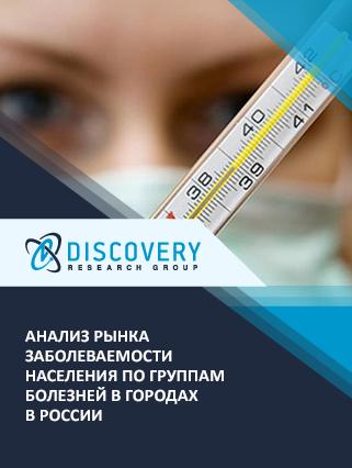 Анализ заболеваемости населения по группам болезней в городах в России