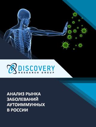 Маркетинговое исследование - Анализ заболеваний аутоиммунных в России