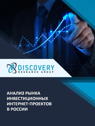 Анализ инвестиционных интернет-проектов в России
