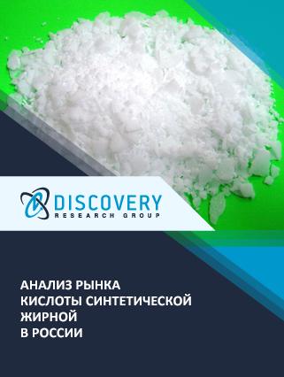 Маркетинговое исследование - Анализ рынка кислоты синтетической жирной в России