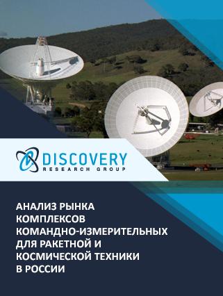 Анализ комплексов командно-измерительных для ракетной и космической техники в России