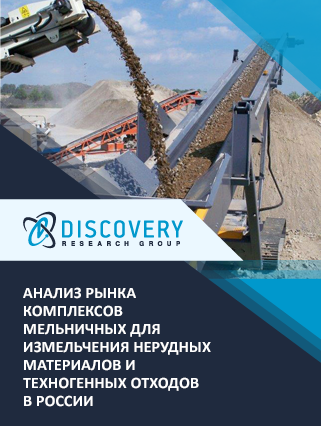Маркетинговое исследование - Анализ комплексов мельничных для измельчения нерудных материалов и техногенных отходов в России