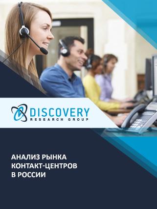 Анализ контакт-центров в России