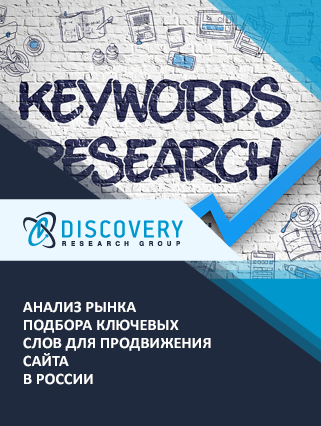 Маркетинговое исследование - Анализ подбора ключевых слов для продвижения сайта