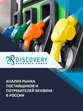 Анализ поставщиков и потребителей бензина в России
