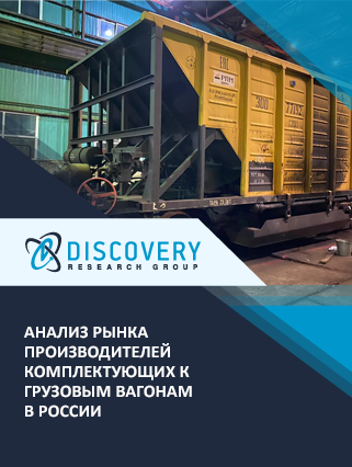 Маркетинговое исследование - Анализ производителей комплектующих к грузовым вагонам в России