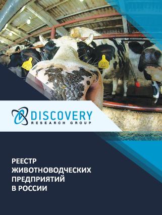 Маркетинговое исследование - Реестр животноводческих предприятий