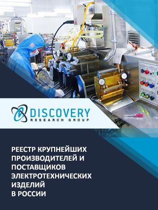 Маркетинговое исследование - Реестр крупнейших производителей и поставщиков электротехнических изделий