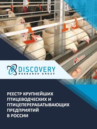 Маркетинговое исследование - Реестр крупнейших птицеводческих и птицеперерабатывающих предприятий
