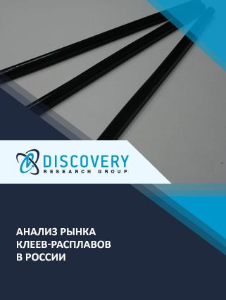 Маркетинговое исследование - Анализ рынка клеев-расплавов в России (с базой импорта-экспорта)