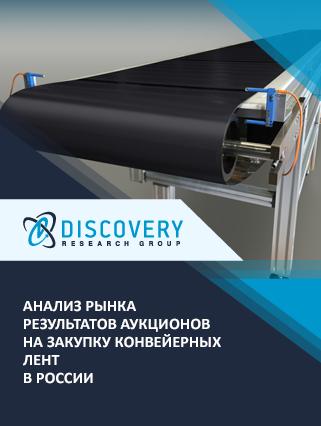 Маркетинговое исследование - Анализ результатов аукционов на закупку конвейерных лент в России