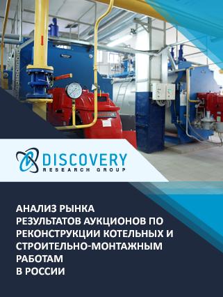 Маркетинговое исследование - Анализ результатов аукционов по реконструкции котельных и строительно-монтажным работам в России