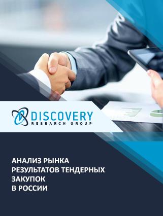 Маркетинговое исследование - Анализ результатов тендерных закупок в России