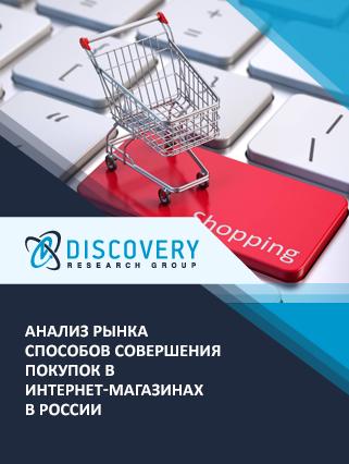 Анализ способов совершения покупок в интернет-магазинах в России