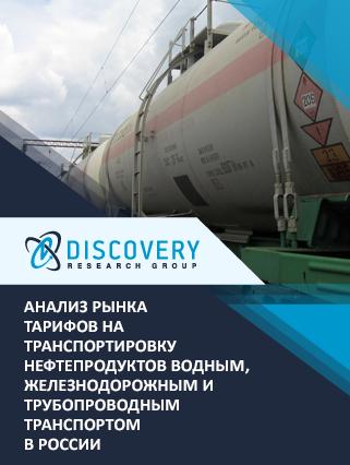 Анализ тарифов на транспортировку нефтепродуктов водным, железнодорожным и трубопроводным транспортом в России