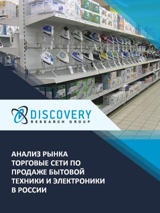 Маркетинговое исследование - Анализ Торговые сети по продаже бытовой техники и электроники в России