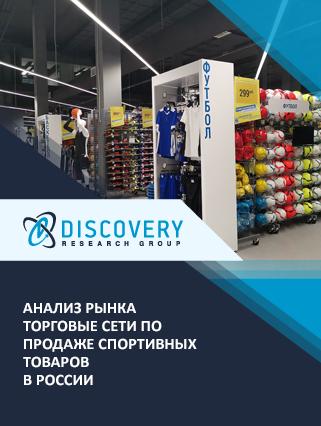 Анализ Торговые сети по продаже спортивных товаров в России